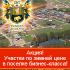 КП «Усадьба Жодочи» готовые участки в Новой Москве